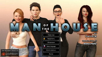 Man Of The House [v1.02c Extra] (2019/ENG/RUS)