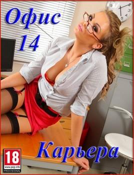 Office 14. Career [v.2.0 Final] (2017/RUS/ENG/GER)