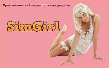 SimGirl [v.1.4] (2016/RUS/ENG)